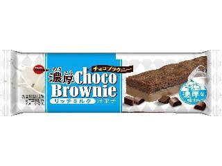 濃厚チョコブラウニー リッチミルク