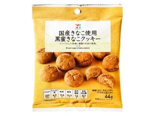 セブンプレミアム 国産きなこ使用 黒蜜きなこクッキー 袋44g