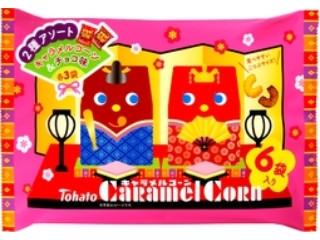 東ハト キャラメルコーンアソート ひなまつりパッケージ 袋6包