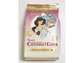 キャラメルコーン ジャスミンミルクティー味