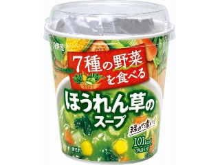 丸美屋 7種の野菜を食べる ほうれん草のスープ カップ25.9g