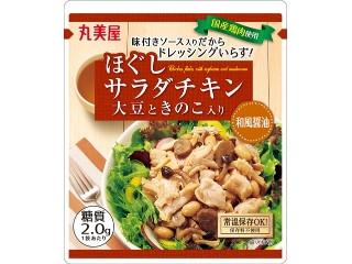 丸美屋 ほぐしサラダチキン 大豆ときのこ入り 和風醤油 袋84g
