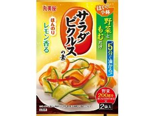 丸美屋 はい!小鉢 サラダピクルスの素 袋20.5g×2