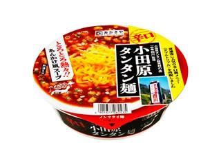 全国麺めぐり 辛口 小田原タンタン麺