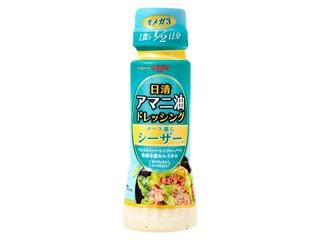 日清オイリオ アマニ油ドレッシング チーズ香るシーザー ボトル160ml