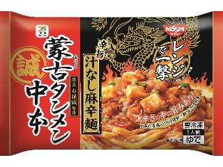 セブンプレミアム 蒙古タンメン中本 辛旨汁なし麻辛麺 袋350g