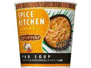 日清食品 スパイスキッチン トムヤムチキンフォースープ ココナッツマイルド カップ32g