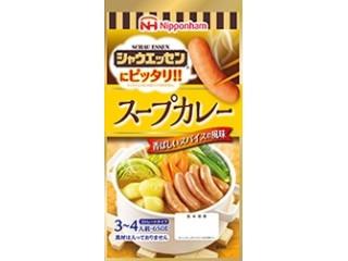 ニッポンハム シャウエッセンにピッタリ!! スープカレー パック650g