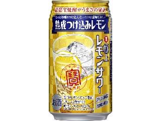 タカラ 極上レモンサワー 熟成つけ込みレモン 缶350ml