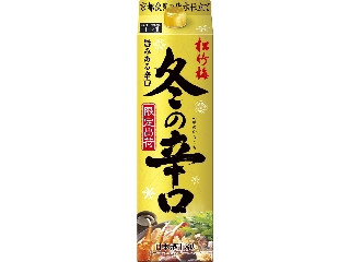 タカラ 松竹梅 冬の辛口 パック1.8L