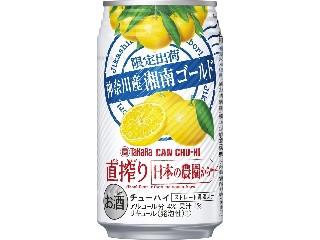 タカラ 直搾り 日本の農園から 神奈川産 湘南ゴールド 缶350ml
