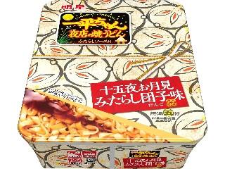 明星食品 一平ちゃん夜店の焼うどん みたらし団子味 カップ126g