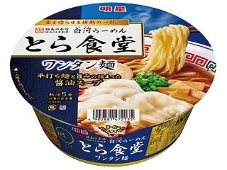 明星食品 とら食堂 ワンタン麺