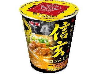 明星食品 札幌らーめん 信玄 コクみそ味 カップ104g
