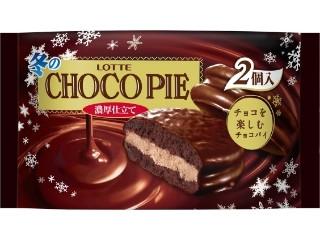 ロッテ 冬のチョコパイ 濃厚仕立て 袋2個