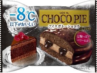 ‐8℃以下がおいしいチョコパイ アイスガトーショコラ 甘酸っぱいベリー仕立て