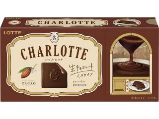 シャルロッテ 生チョコレート カカオ