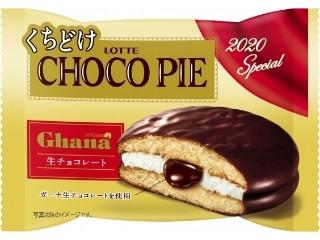 くちどけチョコパイ ガーナ生チョコレート