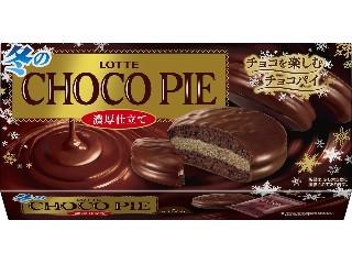 冬のチョコパイ 濃厚仕立て