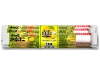 丸大食品 チーズかまぼこ 柚子こしょう味 30g×5