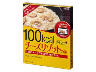 大塚食品 100kcalマイサイズ チーズリゾットの素 箱86g