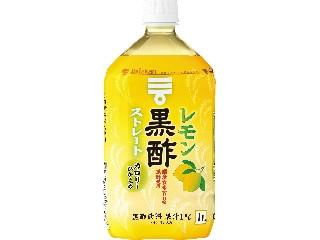 ミツカン レモン黒酢 ストレート ペット1000ml