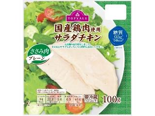 国産鶏肉使用 サラダチキン ささみ肉 プレーン