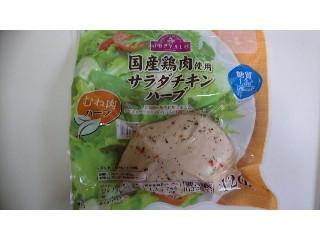 国産鶏肉 サラダチキン ハーブ