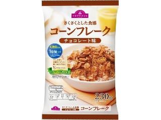 トップバリュ さくさくとした食感 コーンフレーク チョコレート味 袋230g