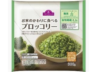 トップバリュ お米のかわりに食べるブロッコリー 袋300g