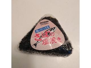 トップバリュ ORIGIN ONIGIRI 脂がのってるさばの塩焼き