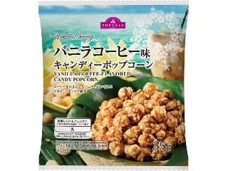 World Dining バニラコーヒー味キャンディーポップコーン