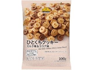 ベストプライス ひとくちクッキー ミルク味&ココア味
