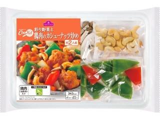 CooKit 彩り野菜と鶏肉のカシューナッツ炒め
