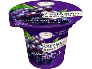 たらみ とろける味わい 厳選果汁、名水仕立て カベルネ・ソーヴィニヨンジュレ カップ210g