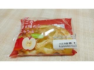 リンゴの食感を味わうデニッシュ