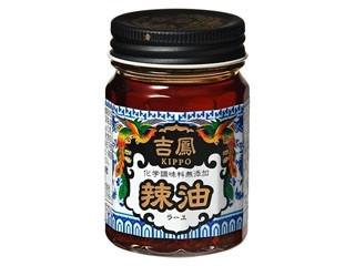ユウキ 吉鳳 辣油 瓶80g