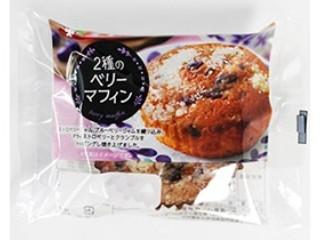 第一パン 2種のベリーマフィン 袋1個