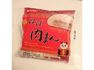 第一パン ほぼ肉まん 袋1個