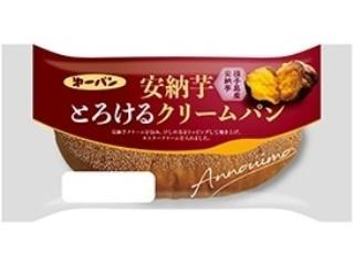安納芋とろけるクリームパン