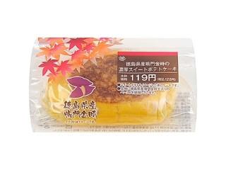 ミニストップ MINISTOP CAFE 徳島県産鳴門金時の濃厚スイートポテトケーキ