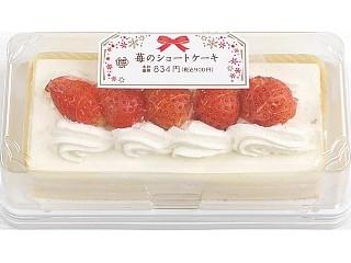 ミニストップ MINISTOP CAFE 苺のショートケーキ