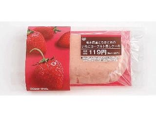 ミニストップ MINISTOP CAFE 栃木県産とちおとめのいちごヨーグルト蒸しケーキ
