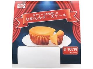 ミニストップ MINISTOP CAFE 生クリームを使用したなめらかチーズケーキ