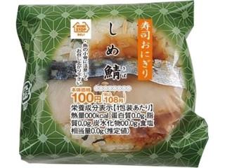 寿司おにぎり しめ鯖