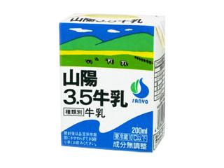 山陽乳業 山陽3.5牛乳 パック200ml