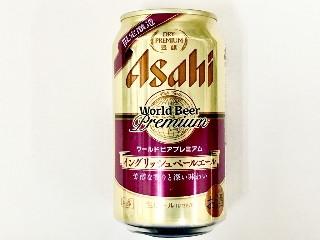 アサヒ ドライプレミアム豊醸 ワールドビアプレミアム イングリッシュペールエール 350ml