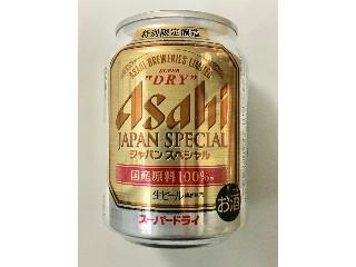 アサヒ スーパードライ ジャパンスペシャル 缶250ml