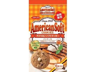 ミスターイトウ アメリカンソフトクッキー パンケーキ 袋6枚