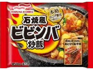 マルハニチロ 石焼風ビビンバ炒飯 袋450g